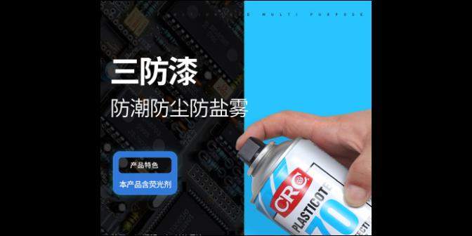 江西CRC2043三防漆批发 服务为先「上海泗赫实业供应」