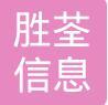 普陀区多功能网络诚信推荐 胜荃信息科技供