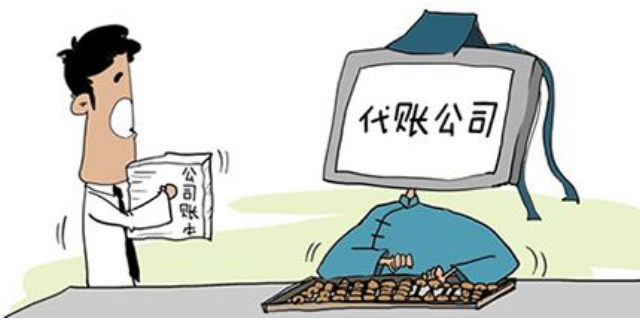 松江区代理记账是 欢迎咨询「上海松胜企业服务供应」