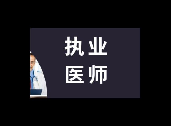 2021年线上执业医师注册查询,执业医师