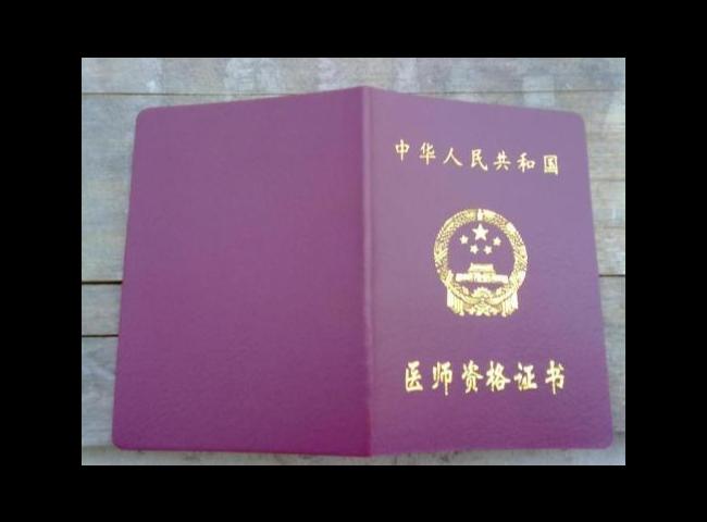 上海市鄉村執業醫師資格證報考 服務為先「志聞教育科技供應」