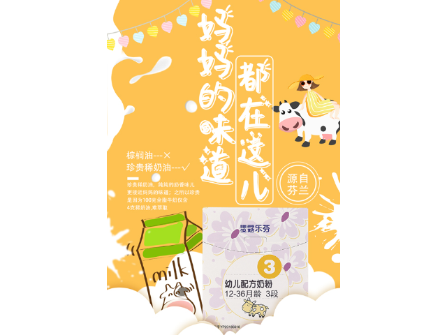 河南嬰兒配方奶粉用量 服務至上「上海泰灝國際貿易供應」