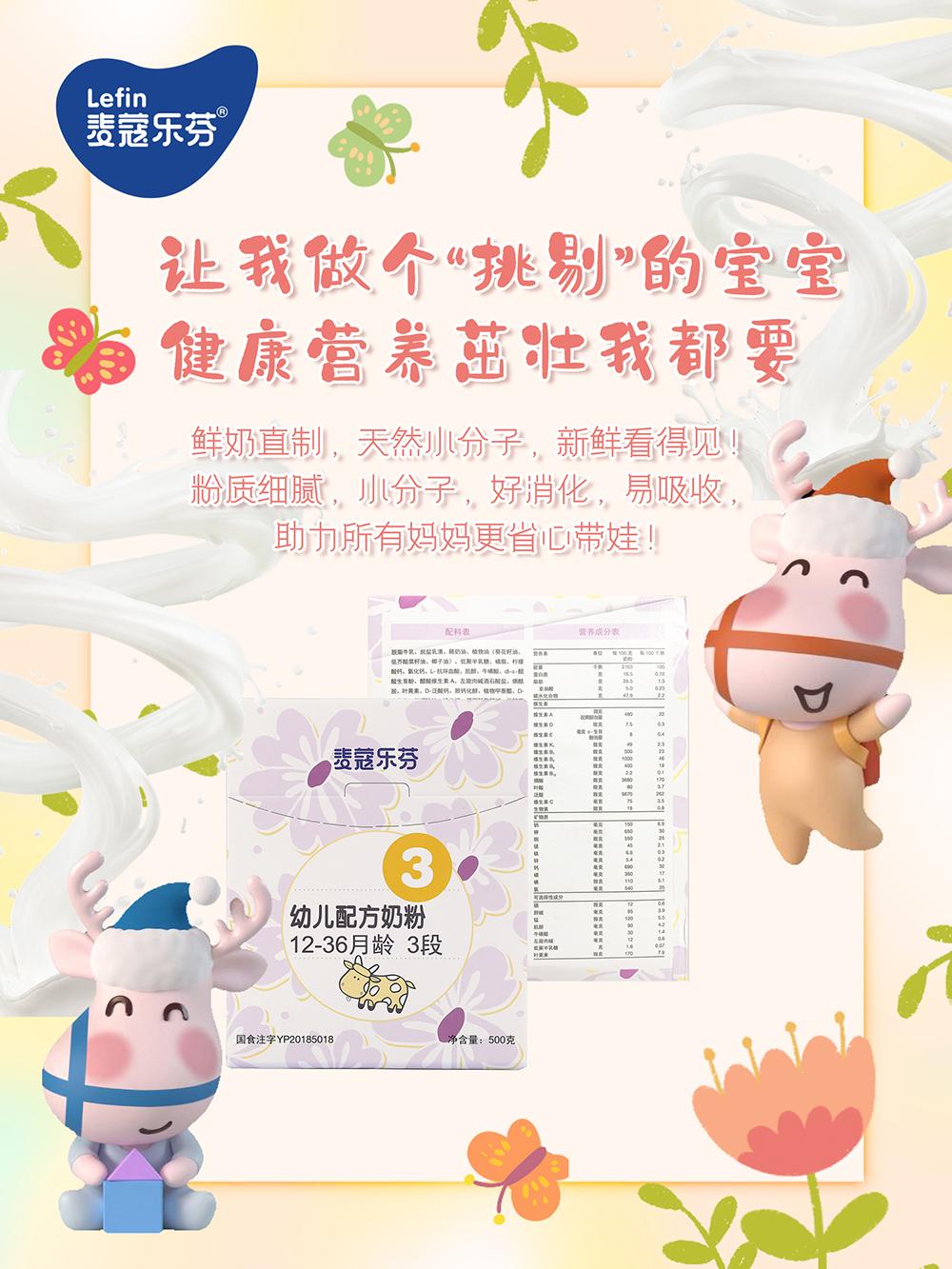 麦蔻乐芬奶粉的高品质是俘获宝妈芳心的重要因素