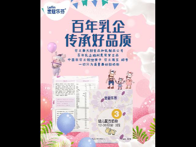 贵州婴儿进口奶粉质量排行榜 贴心服务「上海泰灏国际贸易供应」