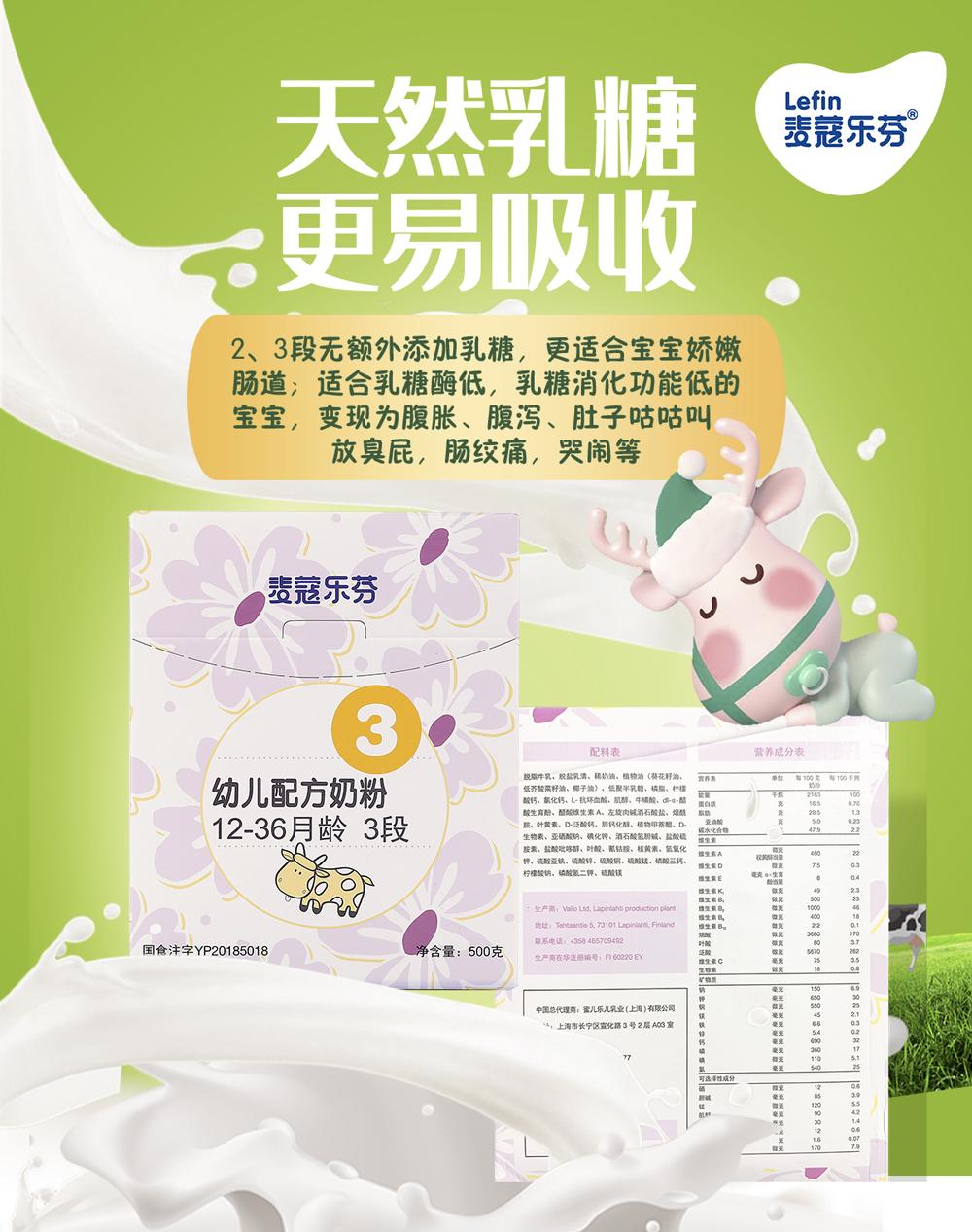 麦蔻乐芬婴儿奶粉:为什么有的宝宝吸收比较差?