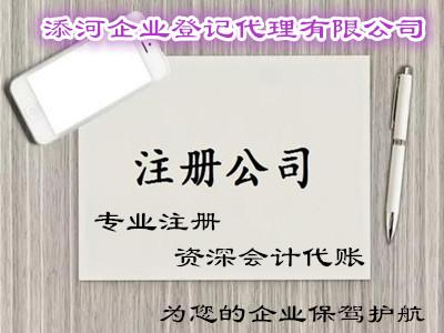上海公司变更流程和费用「上海添河企业登记代理供应」