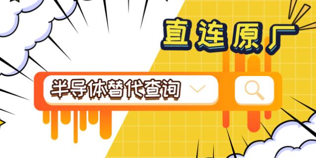 贵州高通半导体国产替代查询