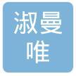 松江区透明展览服务有质「淑曼唯礼仪服务供应」