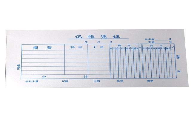 云南常用会计用品价格表 诚信为本 云南烁杰商贸供应