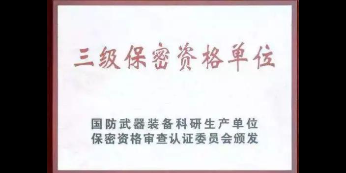 杨浦区二级保密认证资料