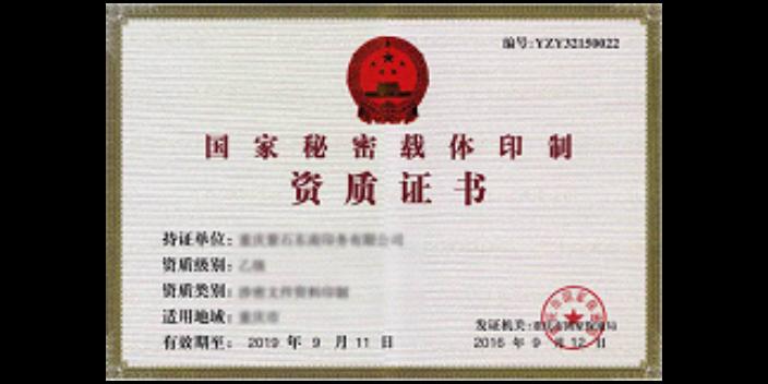 南京二级保密认证咨询师,保密认证