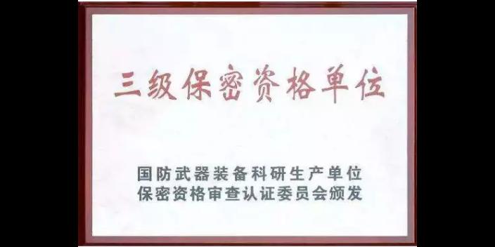 徐州安全保密认证咨询师