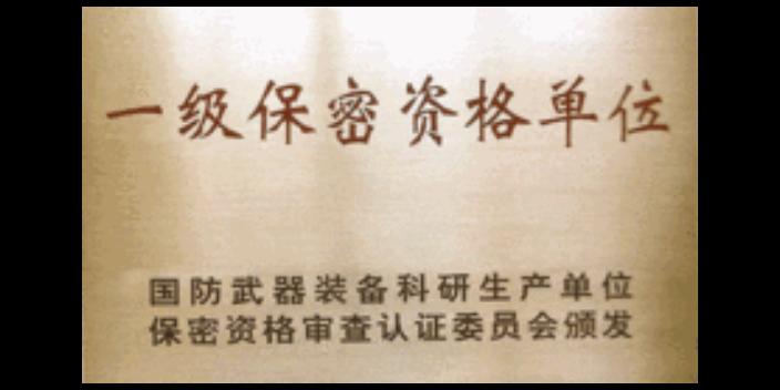 徐州安全保密认证咨询师,保密认证