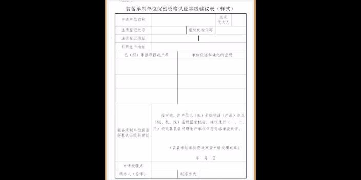 徐汇区保密认证机构