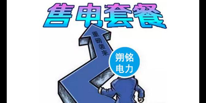 保山工業園配售電公司 云南朔銘電力發電工程供應