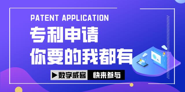 温州企业专利申请 信息推荐「数字威客供应」
