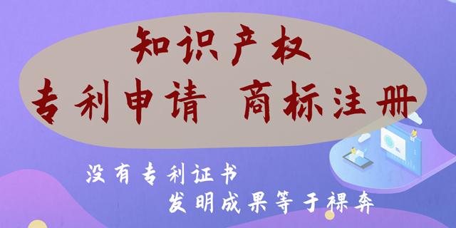 上海好的专利申请哪家好 贴心服务「数字威客供应」