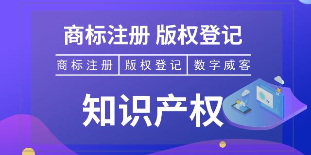 上海工程版权登记电话