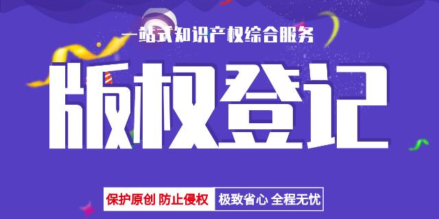 黑龙江智能化版权登记哪里买