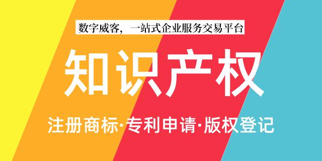 广东机械版权登记欢迎来电