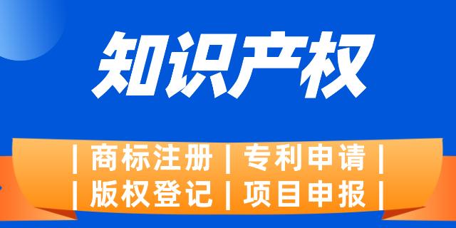 青海智能化版权登记资费