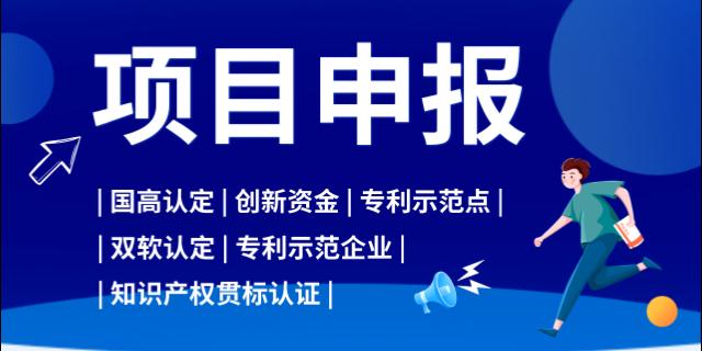 青海品牌高企认定哪家强 欢迎来电「数字威客供应」