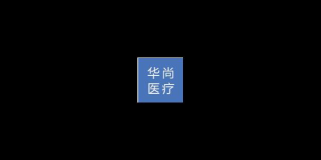 灤南是什么醫療器械排名靠前「 上海偉本信息技術供應」