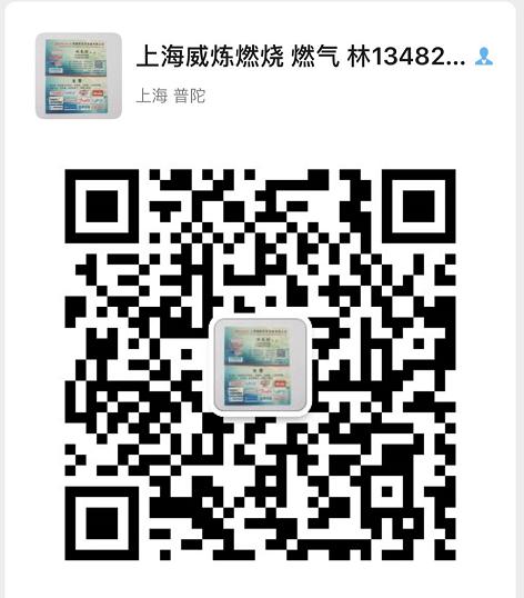 上海威炼机电设备有限公司