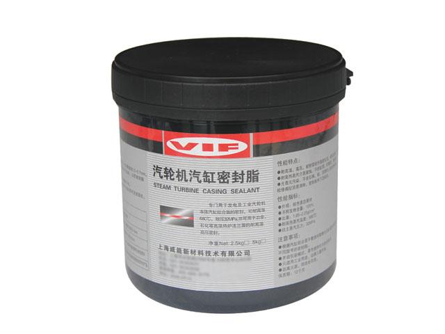 贵州低压缸汽缸密封胶 来电咨询 上海威能新材料技术供应