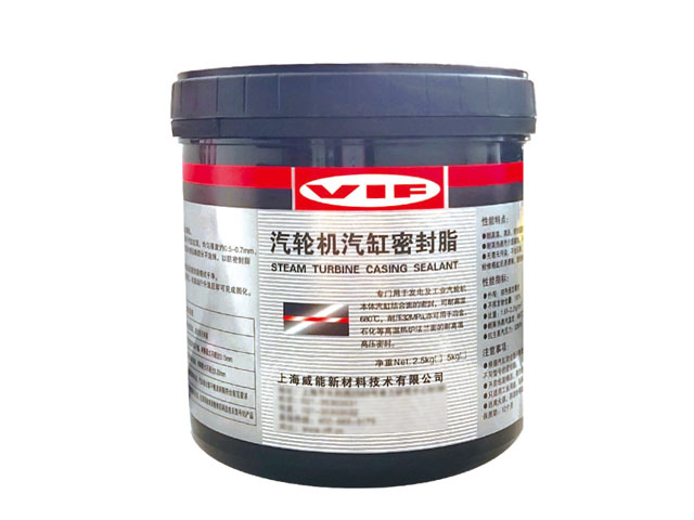 陕西MFZ-2汽缸密封涂料价格 有口皆碑 上海威能新材料技术供应