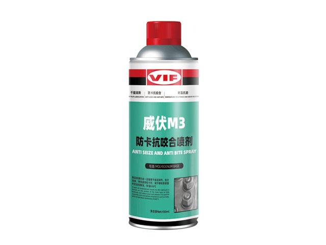 湖北高温防卡剂 诚信经营 上海威能新材料技术供应