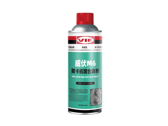 高温防卡润滑剂多少钱 值得信赖 上海威能新材料技术供应