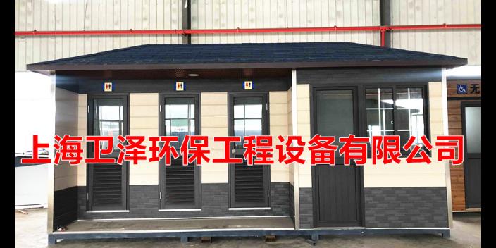 徐州移动厕所工厂 欢迎咨询 上海卫泽环保供应