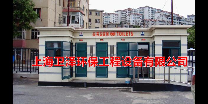 山东库存移动厕所电话 诚信服务 上海卫泽环保供应