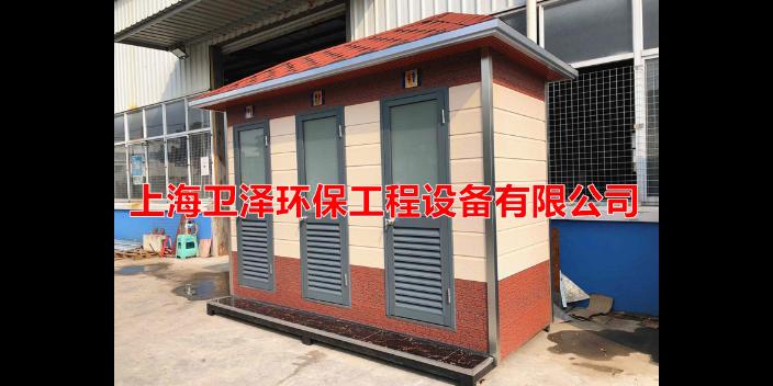 江苏便宜移动厕所销售 欢迎来电 上海卫泽环保供应