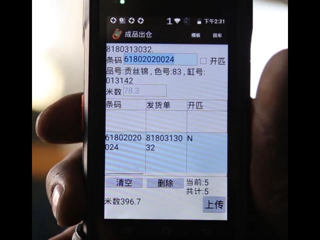 倉庫管理常用的軟件品牌 有口皆碑「上海緯珂司諾信息供應」