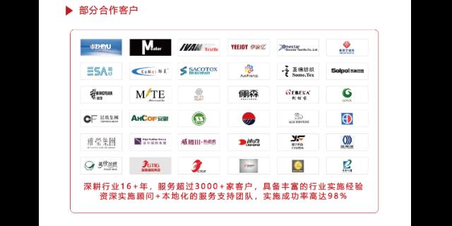 福建面料ERP公司 有口皆碑 上海緯珂司諾信息供應