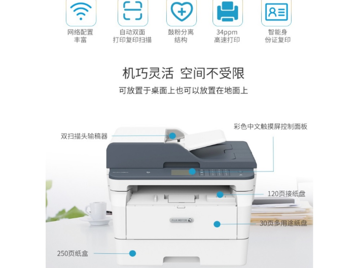 绍兴彩色打印机租用哪家好 推荐咨询「上海文贸办公设备供应」
