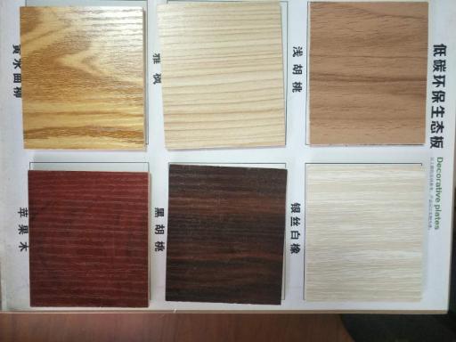 上海细木工板生态板批发价