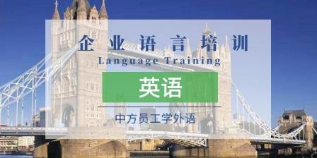 广东在线教学中小企业员工英语培训定制服务哪里有 真诚推荐  上海信服文化传播供应