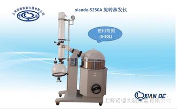 上海xiande-3000A旋转蒸发器如何使用,旋转蒸发器
