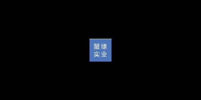 象山制作果诚信为本「 上海蟹缘实业供应」