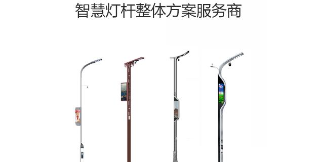 浙江太阳能智能灯杆怎么样「上海熙枚电子科技供应」
