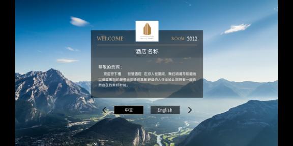 应用电视系统技术方案 来电咨询 上海熊贝信息技术供应