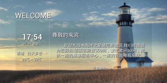 酒店數字電視系統 來電咨詢 上海熊貝信息技術供應