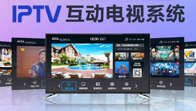 沈阳宾馆电视机系统 欢迎来电 上海熊贝信息技术供应