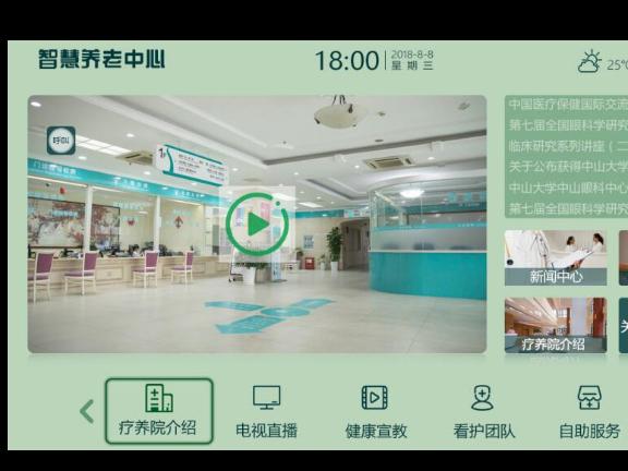 贵阳医院电视系统工程 欢迎来电 上海熊贝信息技术供应
