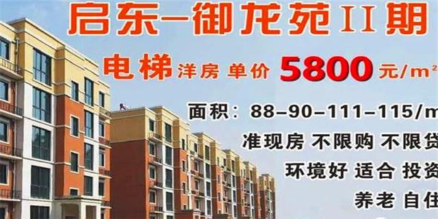 上海周边新房直销御龙苑怎么样 上海下将网络供应