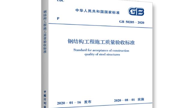 單層金屬屋面系統檢測報告,金屬屋面系統檢測