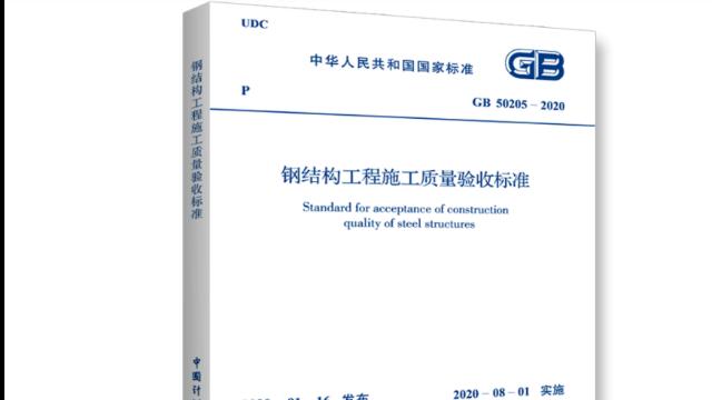 天津維護系統鋼結構質量檢測公司,鋼結構質量檢測